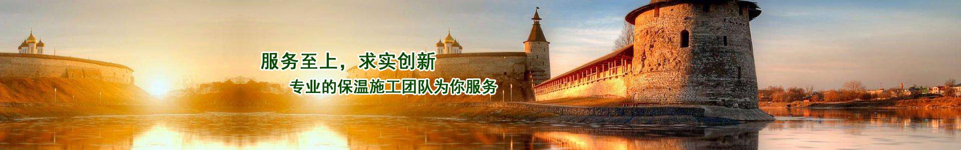 重庆保温材料