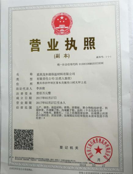 重庆茂和源保温材料厂营业执照
